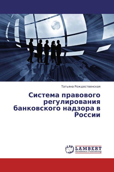 Система правового регулирования банковского надзора в России