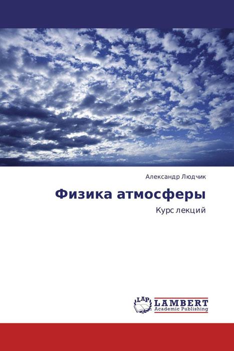 Физика атмосферы