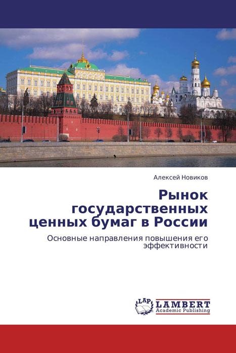 Рынок государственных ценных бумаг в России тамара батяева иван столяров рынок ценных бумаг