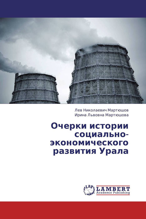 Очерки истории социально-экономического развития Урала история экономики книга