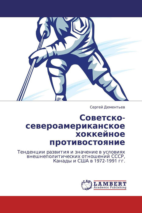 Советско-североамериканское хоккейное противостояние познер в в противостояние