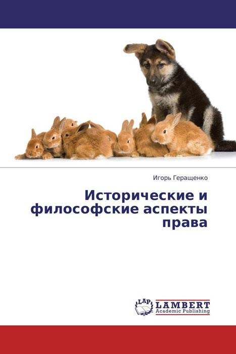 Исторические и философские аспекты права исторические аспекты и современные проблемы модернизации ж д горок