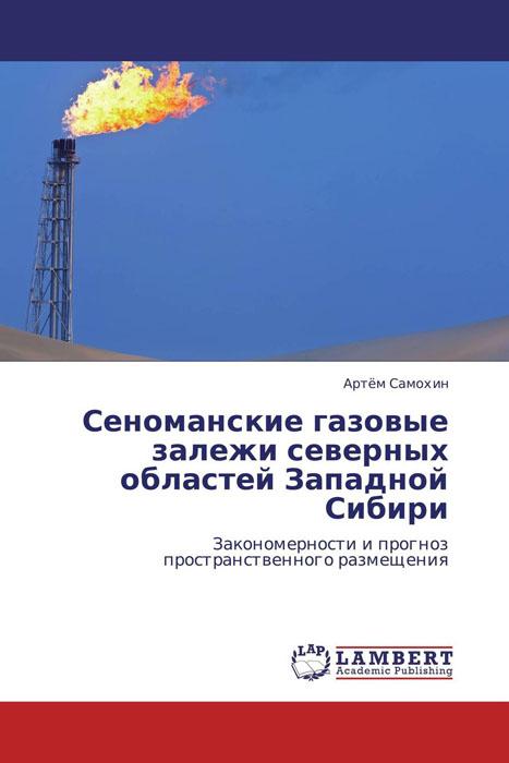 Сеноманские газовые залежи северных областей Западной Сибири костюм шельф тип а