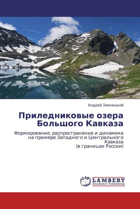 Приледниковые озера Большого Кавказа боглачев с первые фотографы кавказа