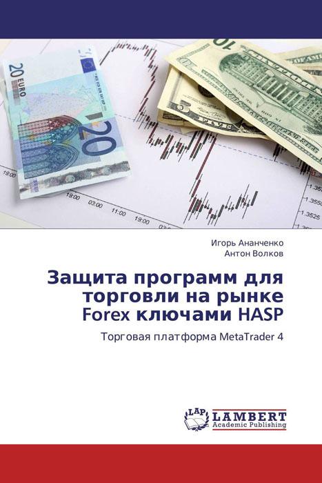 Защита программ для торговли на рынке Forex ключами HASP forex b016 6607