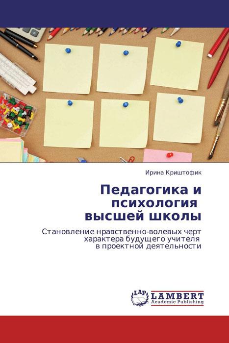 Педагогика и психология   высшей школы коваленская т м русский реализм и проблема идеала