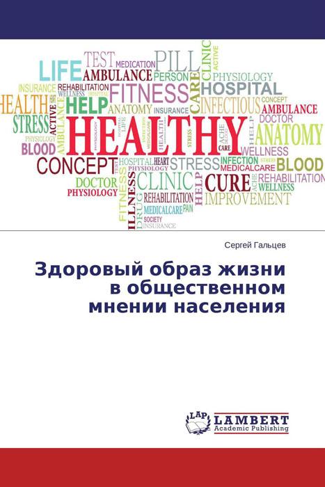 Здоровый образ жизни в общественном мнении населения