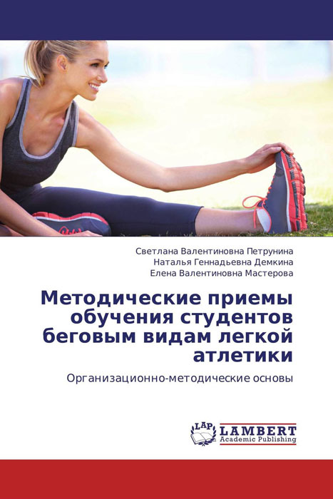 Методические приемы обучения студентов беговым видам легкой атлетики