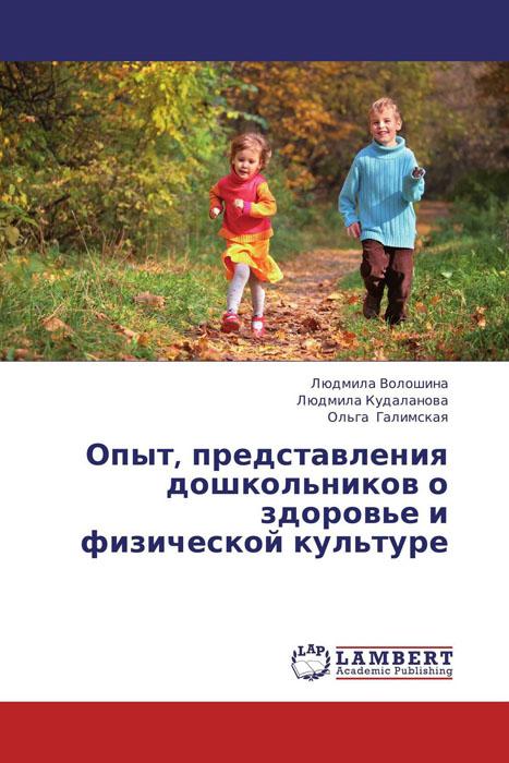 Скачать Опыт, представления дошкольников о здоровье и физической культуре быстро