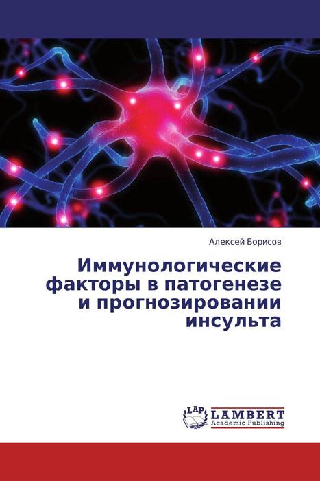 Иммунологические факторы в патогенезе и прогнозировании инсульта антон родионов как прожить без инфаркта и инсульта