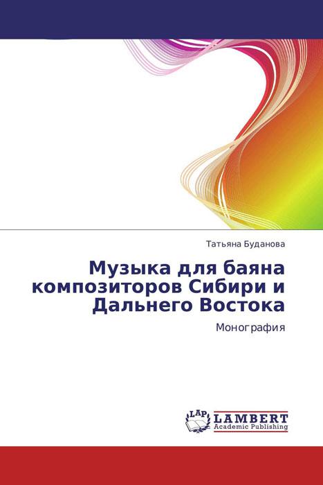 Скачать Музыка для баяна композиторов Сибири и Дальнего Востока быстро
