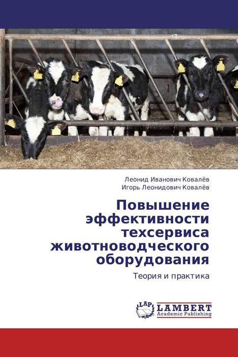 Повышение эффективности техсервиса животноводческого оборудования оборудования для косметологического кабинета