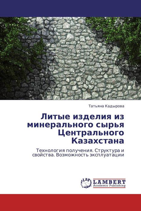 Литые изделия из минерального сырья Центрального Казахстана щебень известняковый в калуге