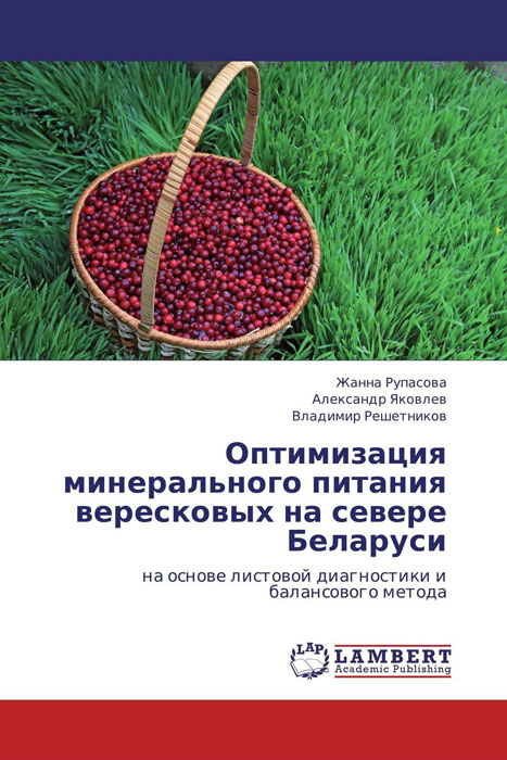Оптимизация минерального питания  вересковых на севере Беларуси аварийный автомобиль в беларуси