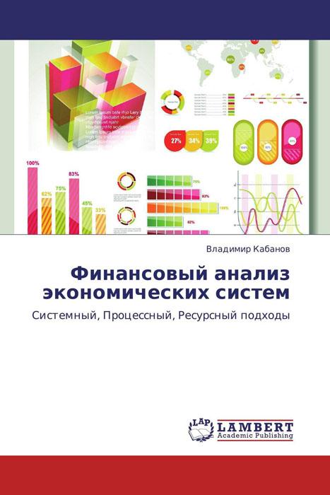 Финансовый анализ экономических систем менеджмент инвестиций и инноваций учебник