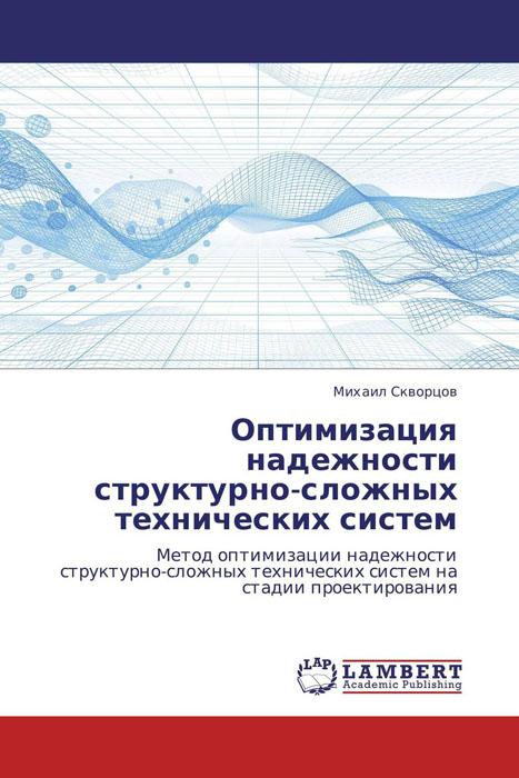 Оптимизация надежности структурно-сложных технических систем
