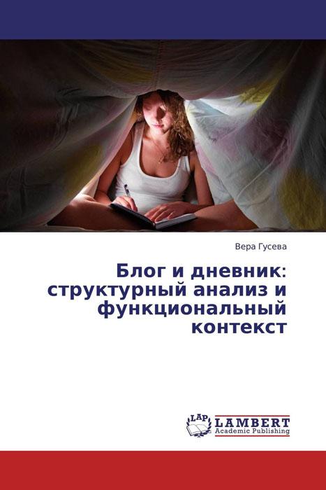 Блог и дневник: структурный анализ и функциональный контекст blog