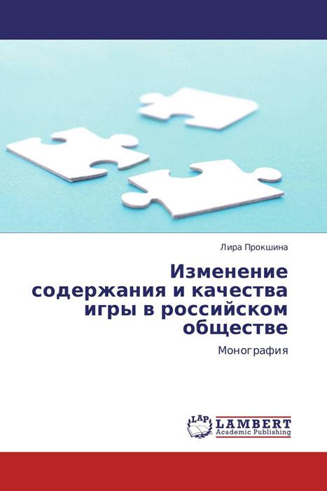 Изменение содержания и качества игры в российском обществе