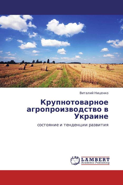 Крупнотоварное агропроизводство в Украине соевый изолят в украине