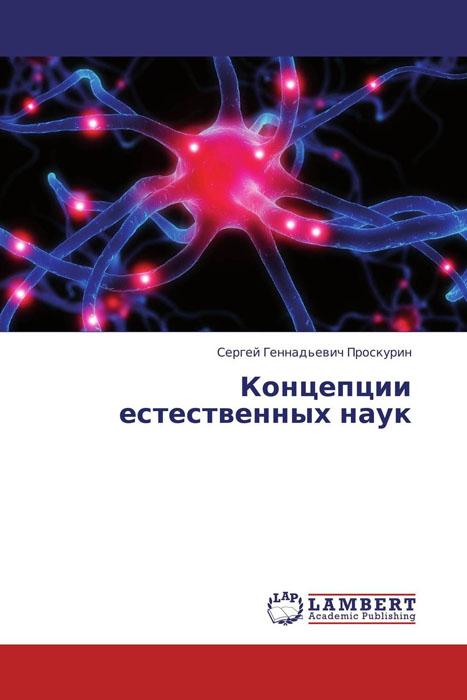 Концепции естественных наук вестник естественных наук