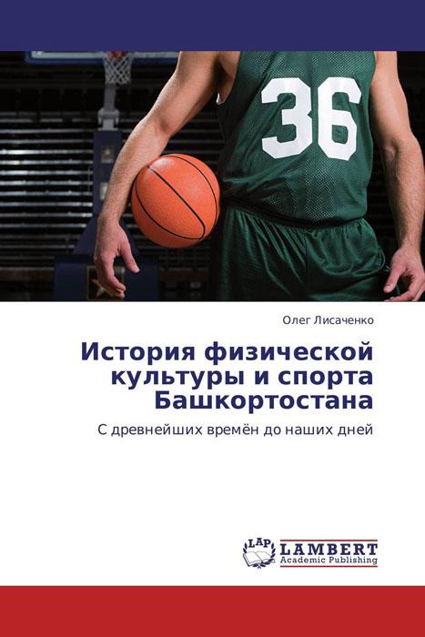История физической культуры и спорта Башкортостана