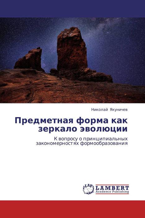 Предметная форма как зеркало эволюции перспективы развития систем теплоснабжения в украине