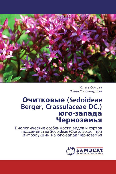 Очитковые (Sedoideae Berger, Crassulaceae DC.) юго-запада Черноземья