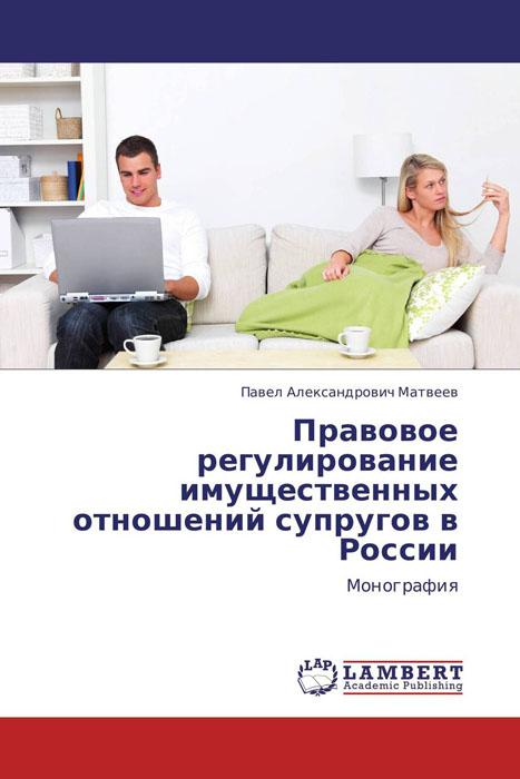 Правовое регулирование имущественных отношений супругов в России