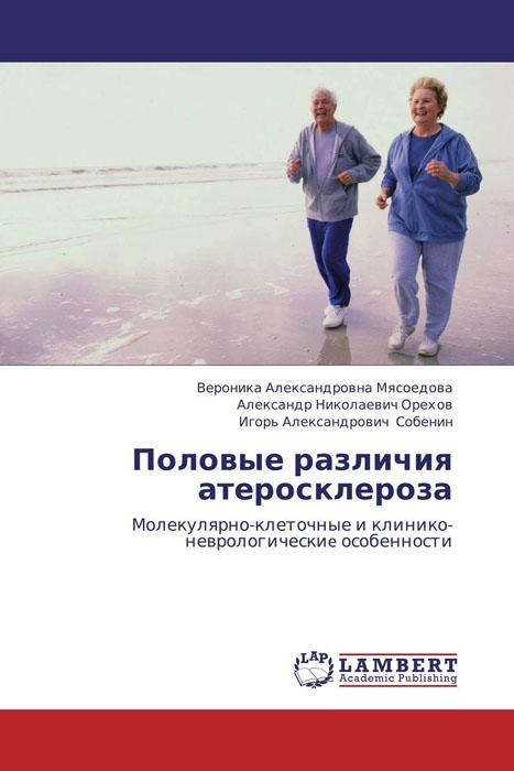Половые различия атеросклероза комплексные обследования для мужчин и женщин в клинике здоровья скидка до 68%