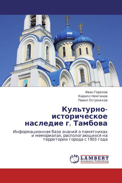 Культурно-историческое наследие г. Тамбова