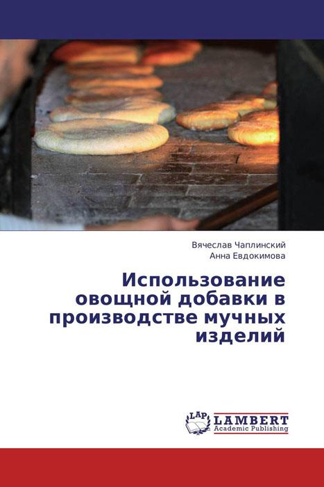 Использование овощной добавки в производстве мучных изделий