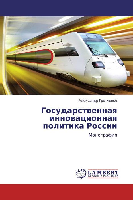 Государственная инновационная политика России