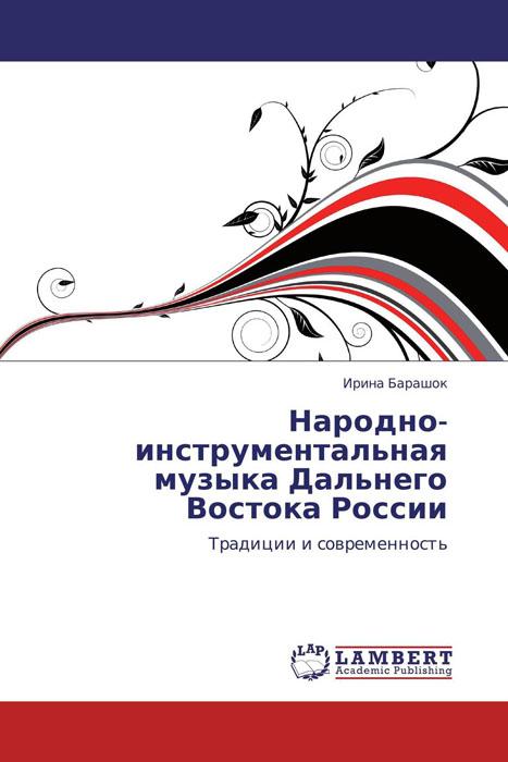 Народно-инструментальная музыка Дальнего Востока России сборник инструментальной джазовой музыки cdmp3