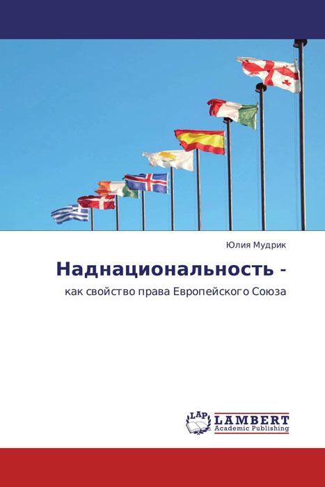 Наднациональность - право европейского союза учебное пособие
