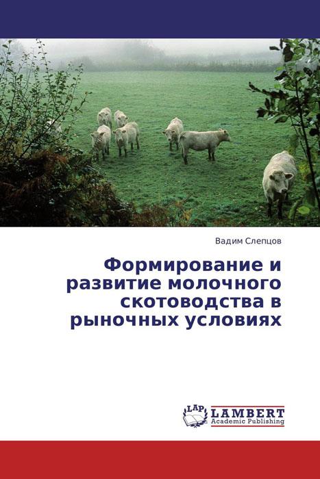 Формирование и развитие молочного скотоводства в рыночных условиях породы коз молочного направления