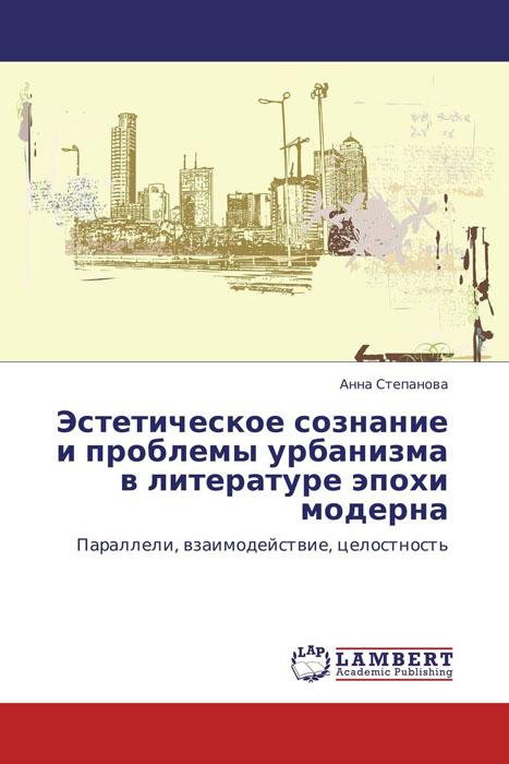 Эстетическое сознание и проблемы урбанизма в литературе эпохи модерна я а пляйс политология в контексте переходной эпохи в россии