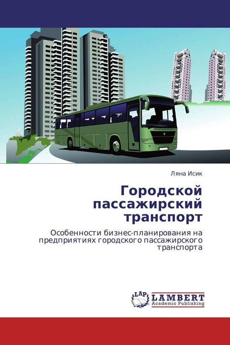 Городской пассажирский транспорт бизнес и экономика