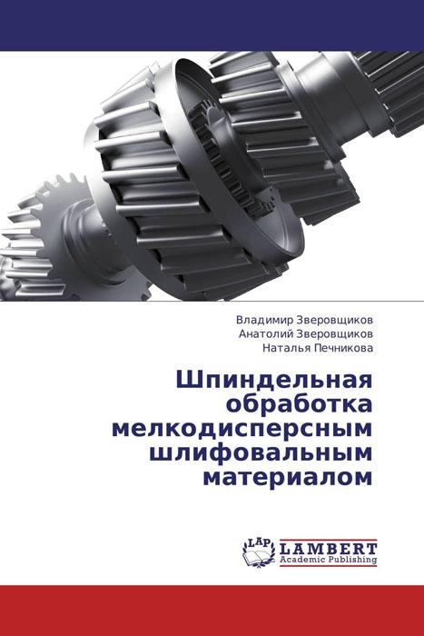Шпиндельная обработка мелкодисперсным шлифовальным материалом режущий инструмент книга