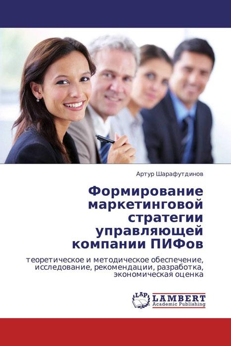 Формирование маркетинговой стратегии управляющей компании ПИФов
