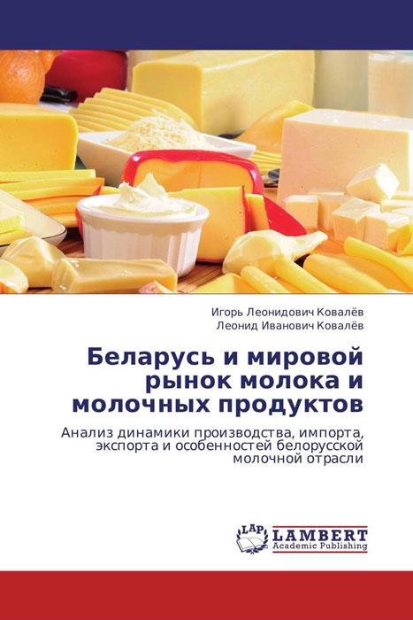 Беларусь и мировой рынок молока и молочных продуктов аварийный автомобиль в беларуси