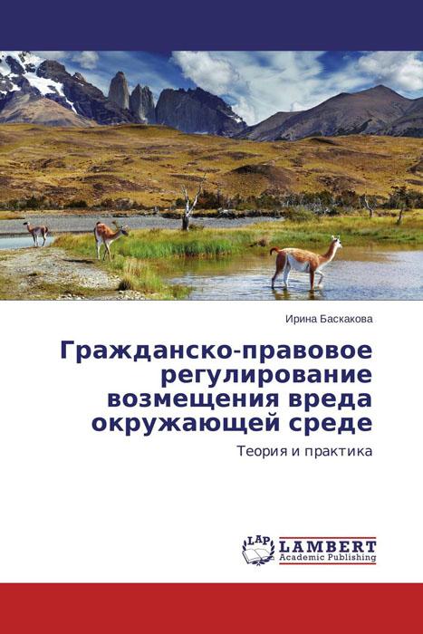 Гражданско-правовое регулирование возмещения вреда окружающей среде индустрия туризма гражданско правовое регулирование