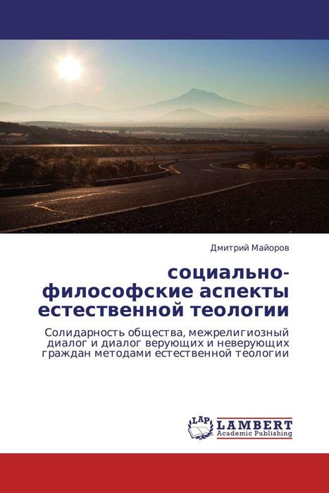 социально-философские аспекты естественной теологии толщиномер лкп etari ет 110