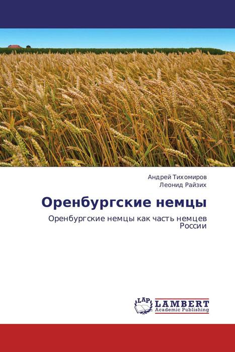 Оренбургские немцы сельское хозяйство в португалии бизнес
