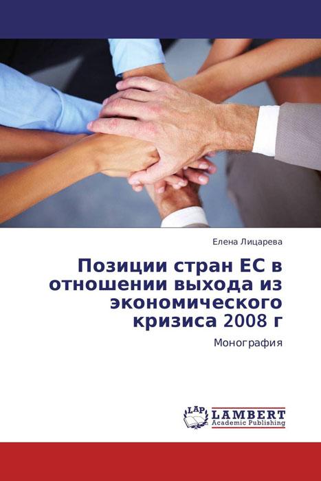 Позиции стран ЕС в отношении выхода из экономического кризиса 2008 г viking protivnik primenyaet novuyu taktiku pozicii v shirokino ne vygodny