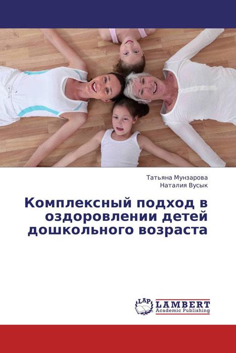 Комплексный подход в оздоровлении детей дошкольного возраста