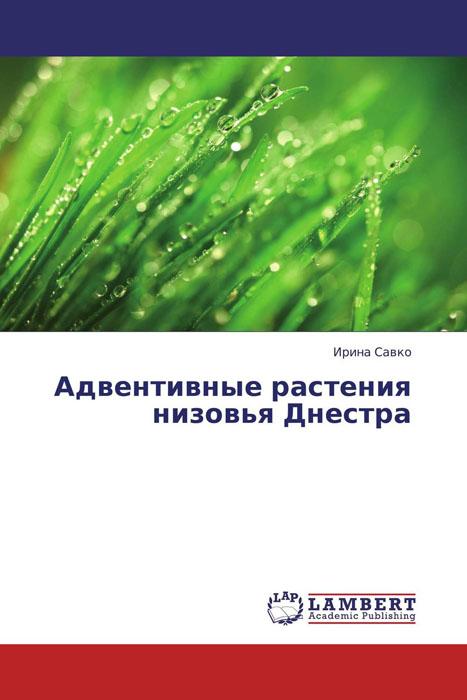 Адвентивные растения низовья Днестра растения лекарственные справочник