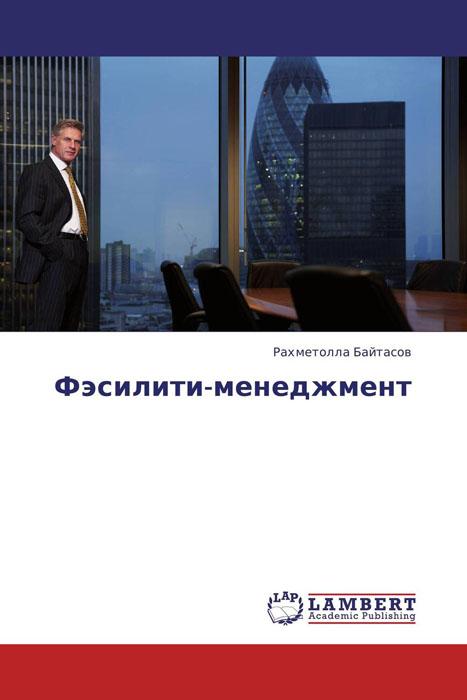 Фэсилити-менеджмент daikin ftxb50c rxb50c
