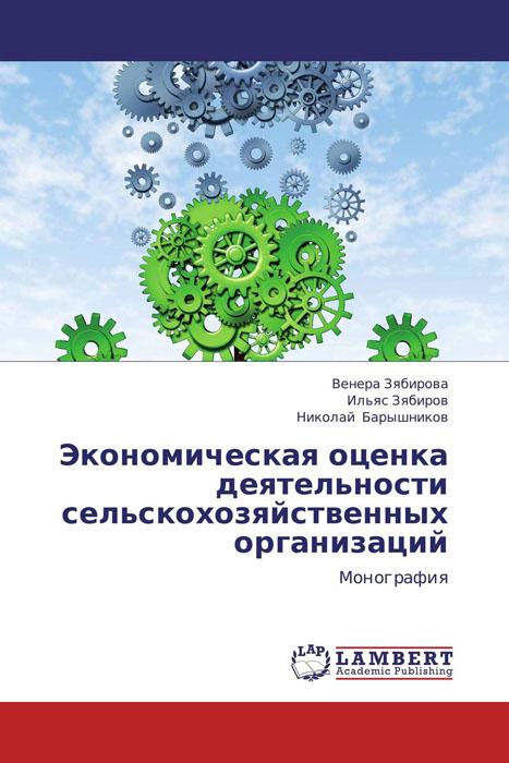Экономическая оценка деятельности сельскохозяйственных организаций
