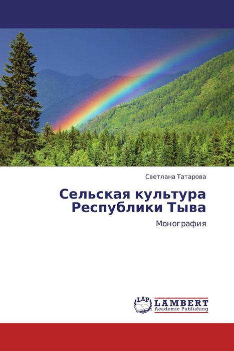 так сказать в книге Светлана Татарова