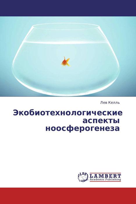 Экобиотехнологические аспекты ноосферогенеза перспективы развития систем теплоснабжения в украине